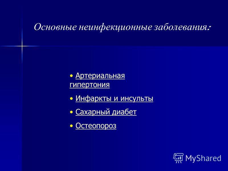 Основные неинфекционные заболевания : Артериальная гипертония Артериальная гипертония Инфаркты и инсульты Сахарный диабет Остеопороз