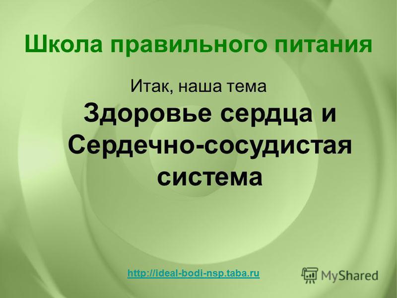 Итак, наша тема Здоровье сердца и Сердечно-сосудистая система Школа правильного питания http://ideal-bodi-nsp.taba.ru