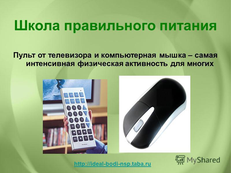 Пульт от телевизора и компьютерная мышка – самая интенсивная физическая активность для многих Школа правильного питания http://ideal-bodi-nsp.taba.ru