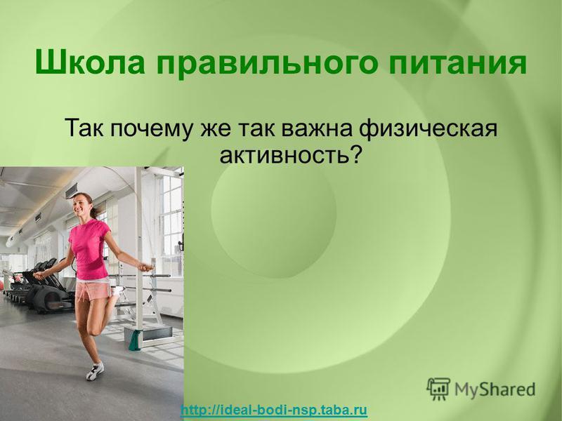 Так почему же так важна физическая активность? Школа правильного питания http://ideal-bodi-nsp.taba.ru