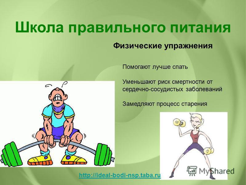 Помогают лучше спать Уменьшают риск смертности от сердечно-сосудистых заболеваний Замедляют процесс старения Физические упражнения Школа правильного питания http://ideal-bodi-nsp.taba.ru