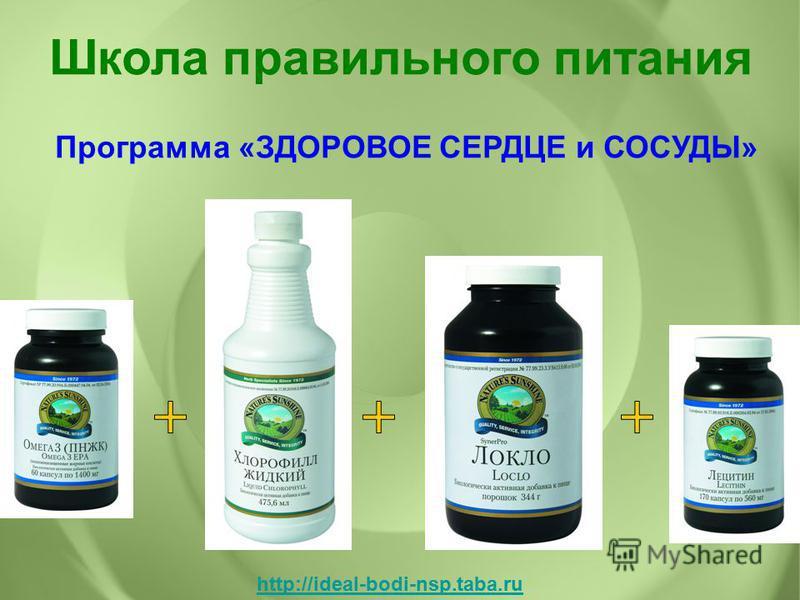 Школа правильного питания Программа «ЗДОРОВОЕ СЕРДЦЕ и СОСУДЫ» http://ideal-bodi-nsp.taba.ru