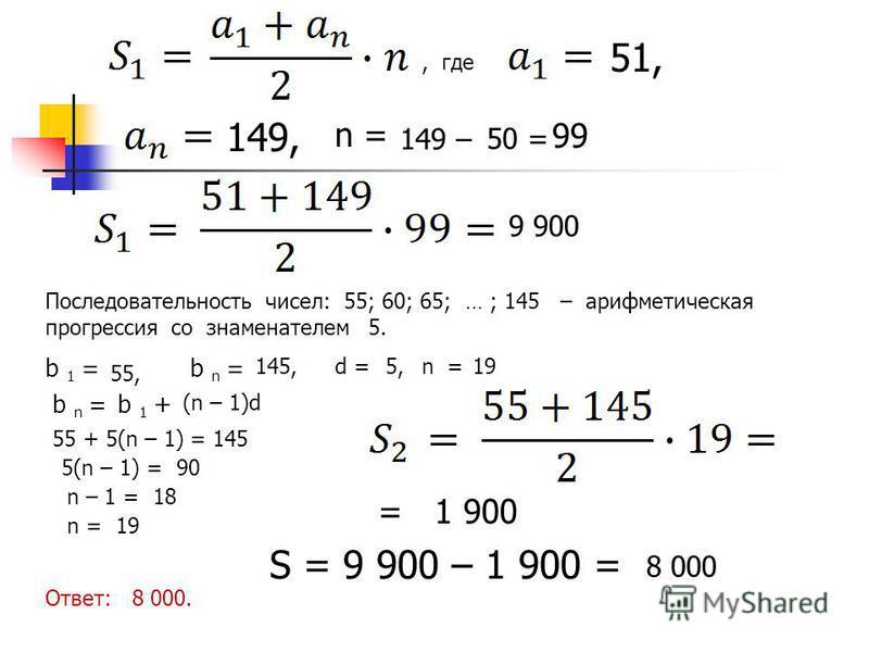 , где 51, 149, n = 149 – 50 = 99 9 900 Последовательность чисел: 55; 60; 65; … ; 145 – арифметическая прогрессия со знаменателем 5. b = 1 55, b = n 145,n = b = n b + 1 (n – 1)d d =5, 55 + 5(n – 1) = 145 5(n – 1) = 90 n – 1 = 18 n = 19 19 = 1 900 S =