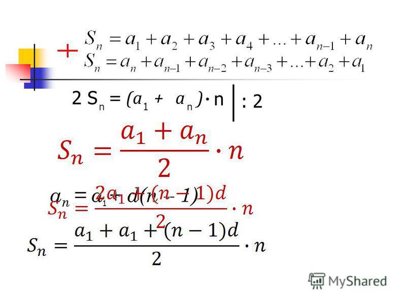 2 S = n (a + a ) 1n n : 2 a n = a + d(n – 1) 1