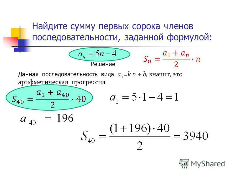 Найдите сумму первых сорока членов последовательности, заданной формулой: Данная последовательность вида a =k n + b, значит, это арифметическая прогрессия n Решение