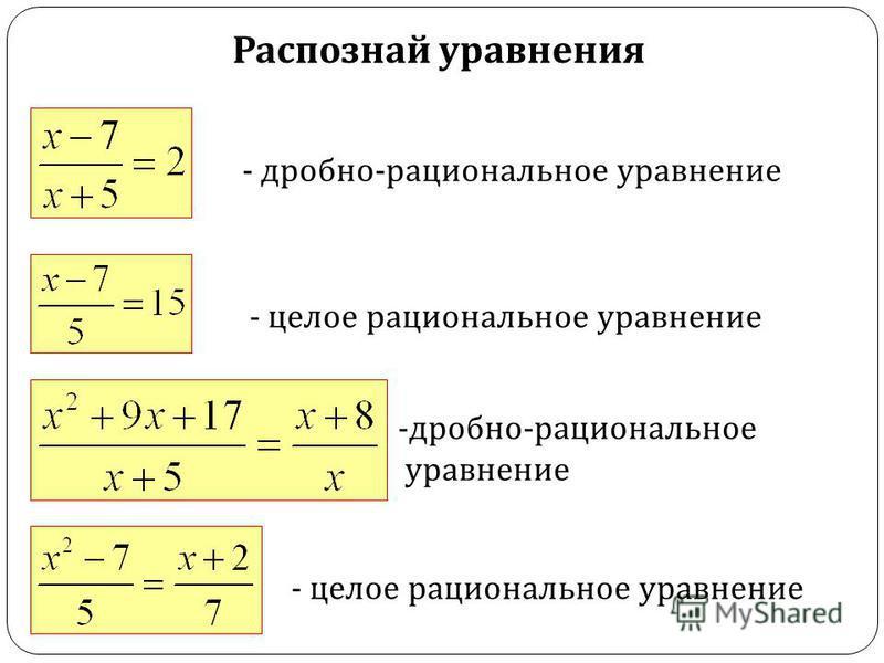 Распознай уравнения - целое рациональное уравнение - дробно - рациональное уравнение -дробно - рациональное уравнение - целое рациональное уравнение