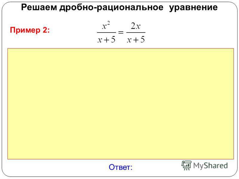 Решаем дробно-рациональное уравнение Ответ: Пример 2: