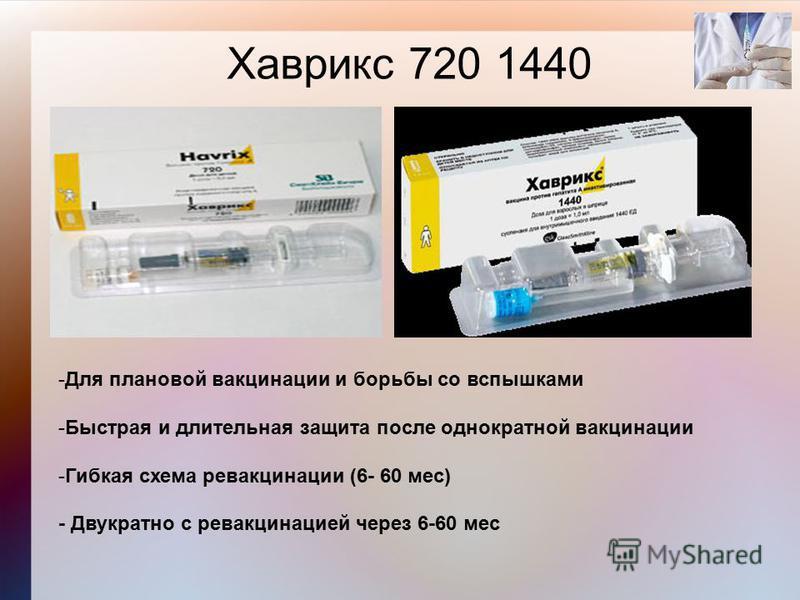 Хаврикс 720 1440 -Для плановой вакцинации и борьбы со вспышками -Быстрая и длительная защита после однократной вакцинации -Гибкая схема ревакцинации (6- 60 мес) - Двукратно с ревакцинацией через 6-60 мес