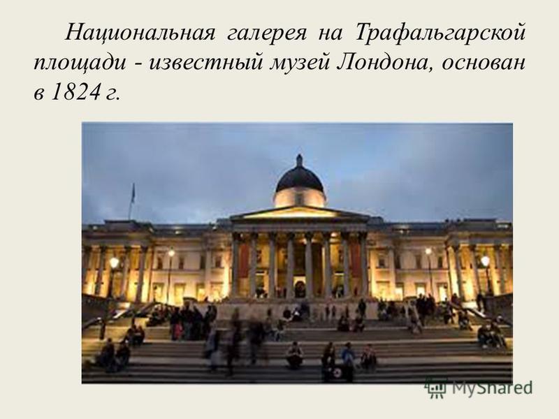 Национальная галерея на Трафальгарской площади - известный музей Лондона, основан в 1824 г.