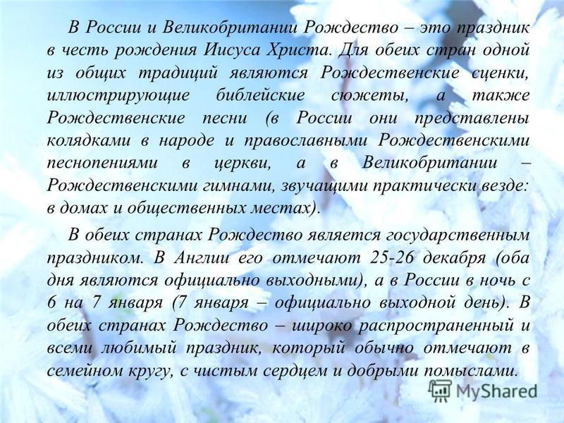В России и Великобритании Рождество – это праздник в честь рождения Иисуса Христа. Для обеих стран одной из общих традиций являются Рождественские сценки, иллюстрирующие библейские сюжеты, а также Рождественские песни (в России они представлены коляд