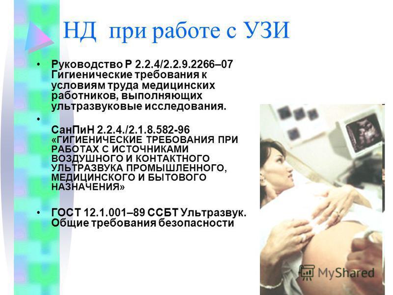 НД при работе с УЗИ Руководство Р 2.2.4/2.2.9.2266–07 Гигиенические требования к условиям труда медицинских работников, выполняющих ультразвуковые исследования. Сан ПиН 2.2.4./2.1.8.582-96 «ГИГИЕНИЧЕСКИЕ ТРЕБОВАНИЯ ПРИ РАБОТАХ С ИСТОЧНИКАМИ ВОЗДУШНОГ