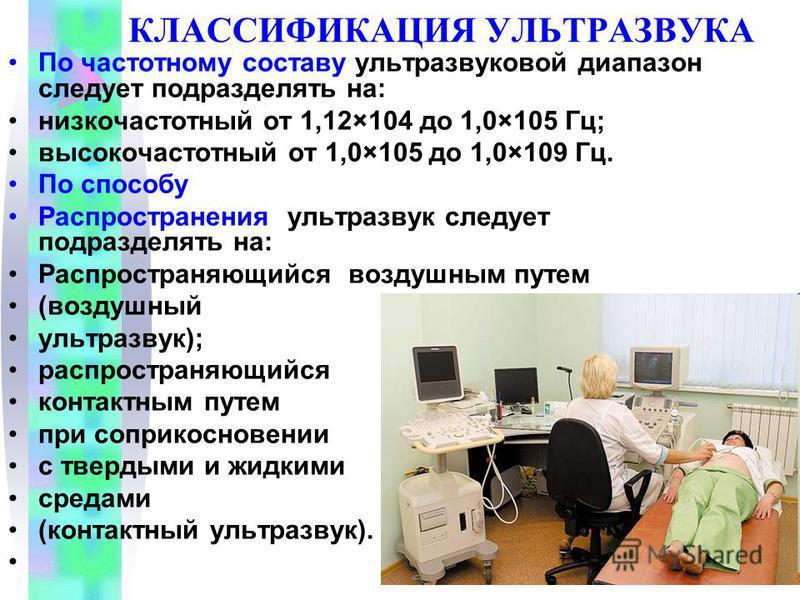КЛАССИФИКАЦИЯ УЛЬТРАЗВУКА По частотному составу ультразвуковой диапазон следует подразделять на: низкочастотный от 1,12×104 до 1,0×105 Гц; высокочастотный от 1,0×105 до 1,0×109 Гц. По способу Распространения ультразвук следует подразделять на: Распро