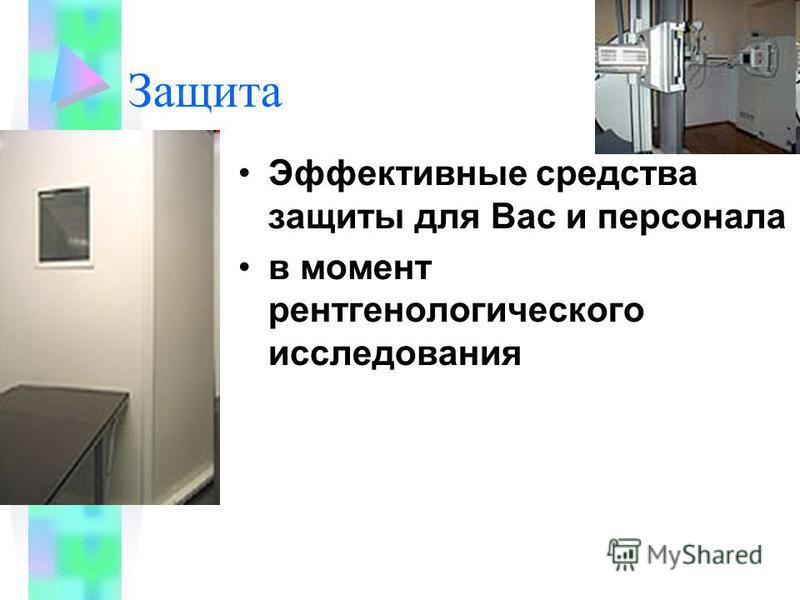 Защита Эффективные средства защиты для Вас и персонала в момент рентгенологического исследования