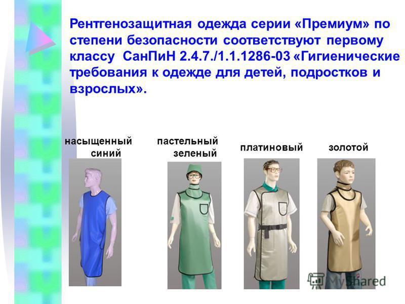 Рентгенозащитная одежда серии «Премиум» по степени безопасности соответствуют первому классу Сан ПиН 2.4.7./1.1.1286-03 «Гигиенические требования к одежде для детей, подростков и взрослых». насыщенный синий пастельный зеленый платиновыйзолотой
