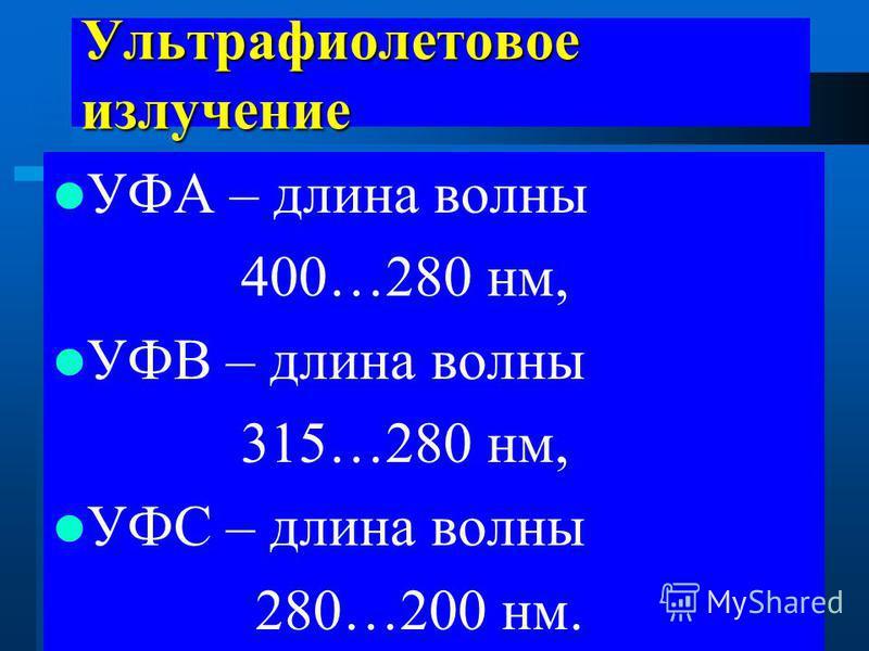 Ультрафиолетовое излучение УФА – длина волны 400…280 нм, УФВ – длина волны 315…280 нм, УФС – длина волны 280…200 нм.