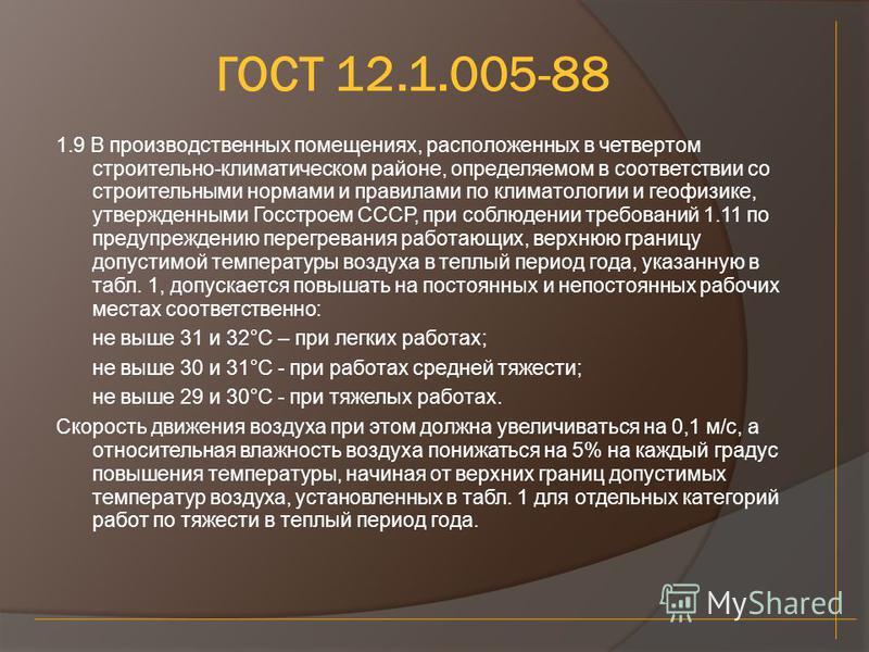 ГОСТ 12.1.005-88 1.9 В производственных помещениях, расположенных в четвертом строительно-климатическом районе, определяемом в соответствии со строительными нормами и правилами по климатологии и геофизике, утвержденными Госстроем СССР, при соблюдении