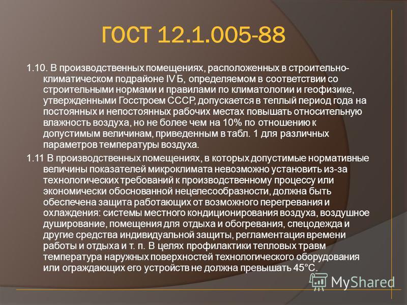 ГОСТ 12.1.005-88 1.10. В производственных помещениях, расположенных в строительно- климатическом подрайоне IV Б, определяемом в соответствии со строительными нормами и правилами по климатологии и геофизике, утвержденными Госстроем СССР, допускается в