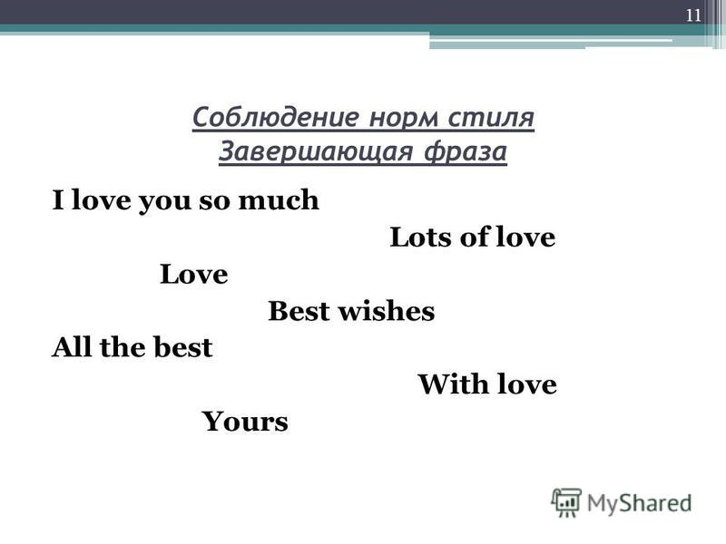 Соблюдение норм стиля Завершающая фраза I love you so much Lots of love Love Best wishes All the best With love Yours 11