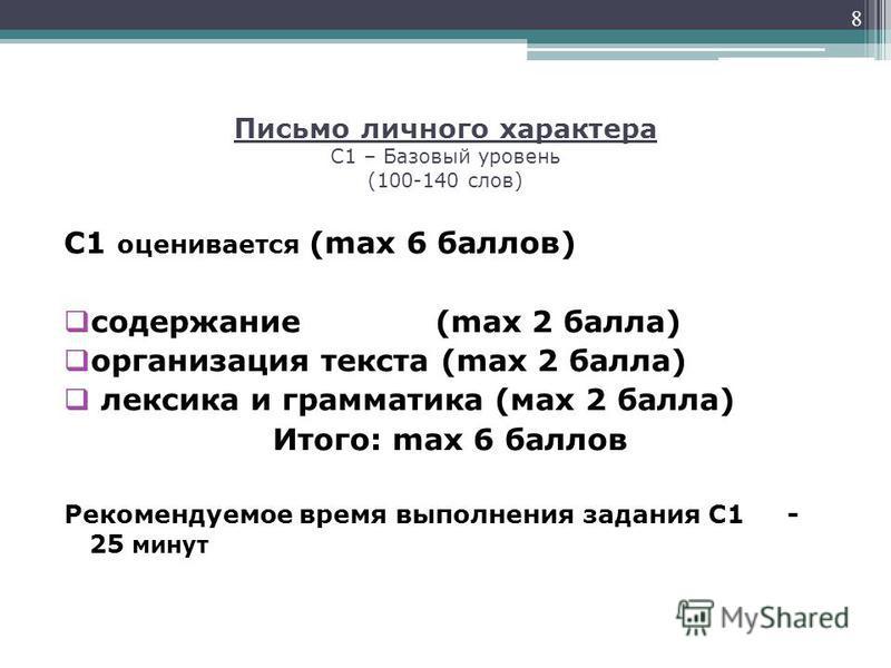 Письмо личного характера С1 – Базовый уровень (100-140 слов) С1 оценивается (mах 6 баллов) содержание (mах 2 балла) организация текста (mах 2 балла) лексика и грамматика (мах 2 балла) Итого: mах 6 баллов Рекомендуемое время выполнения задания С1 - 25