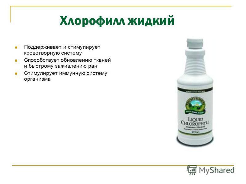 Хлорoфилл жидкий Поддерживает и стимулирует кроветворную систему Способствует обновлению тканей и быстрому заживлению ран Стимулирует иммунную систему организма