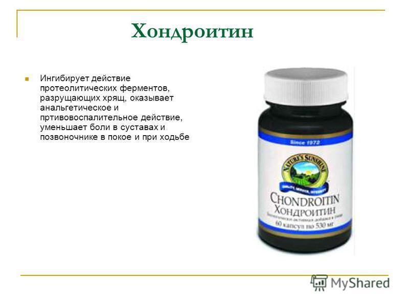 Хoндрoитин Ингибирует действие протеолитических ферментов, разрушающих хрящ, оказывает анальгетическое и противовоспалительное действие, уменьшает боли в суставах и позвоночнике в покое и при ходьбе