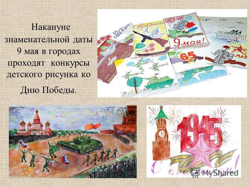 Накануне знаменательной даты 9 мая в городах проходят конкурсы детского рисунка ко Дню Победы.