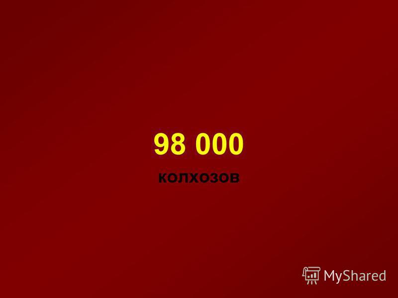 98 000 колхозов
