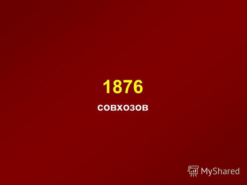 1876 совхозов