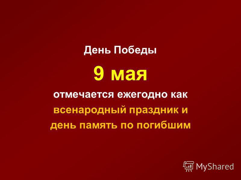 День Победы 9 мая отмечается ежегодно как всенародный праздник и день память по погибшим