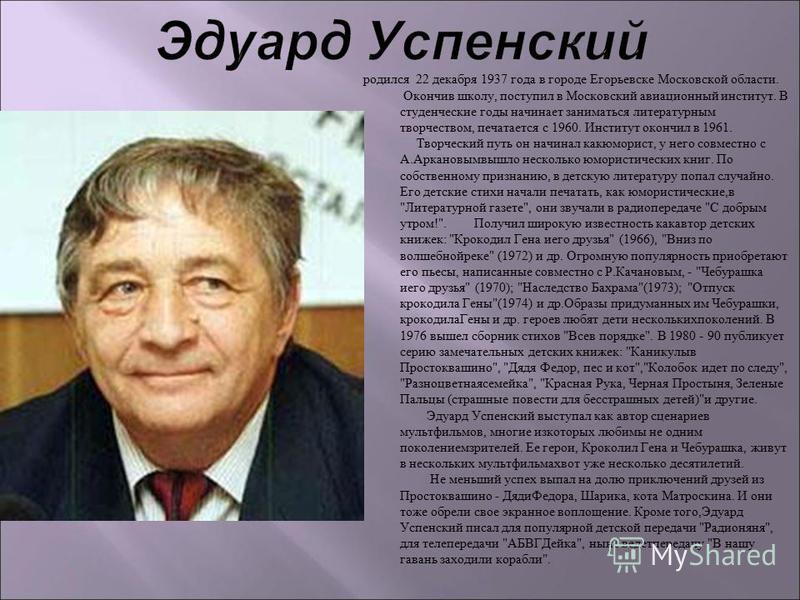 родился 22 декабря 1937 года в городе Егорьевске Московской области. Окончив школу, поступил в Московский авиационный институт. В студенческие годы начинает заниматься литературным творчеством, печатается с 1960. Институт окончил в 1961. Творческий п