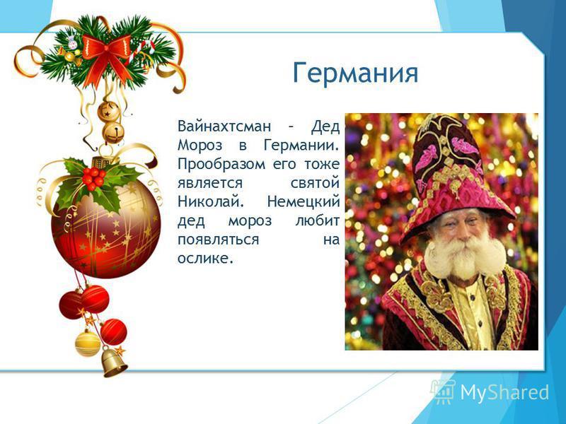 Вайнахтсман – Дед Мороз в Германии. Прообразом его тоже является святой Николай. Немецкий дед мороз любит появляться на ослике. Германия