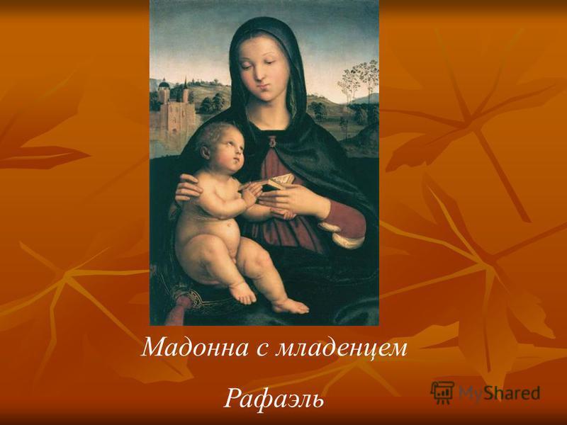 Мадонна с младенцем Рафаэль
