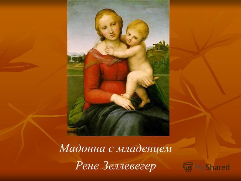 Мадонна с младенцем Рене Зеллевегер