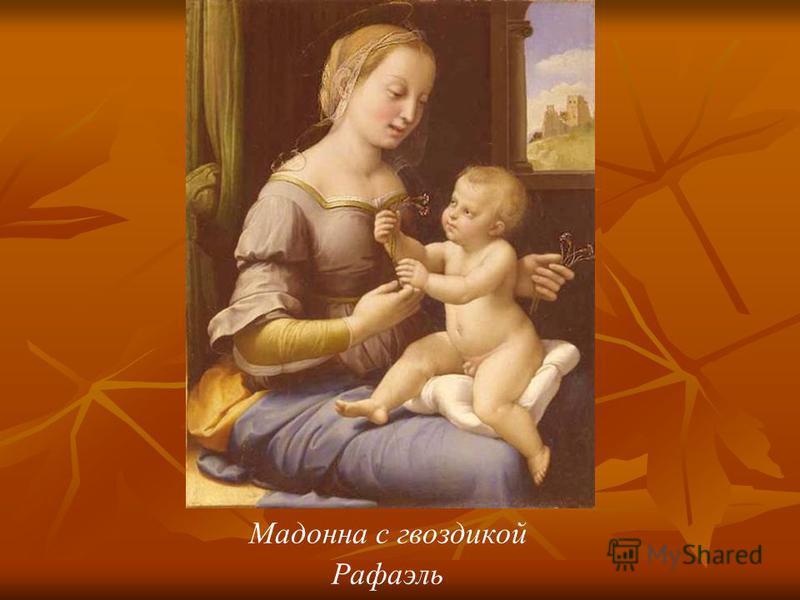 Мадонна с гвоздикой Рафаэль