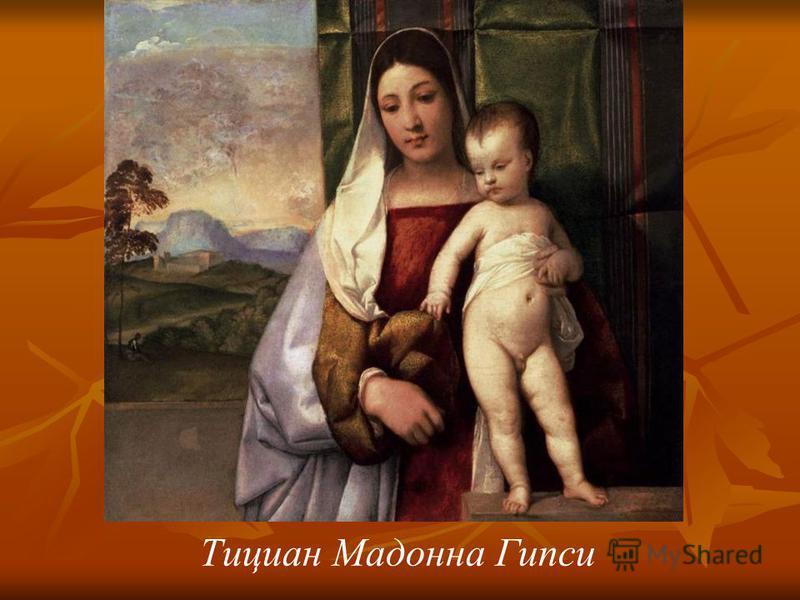 Тициан Мадонна Гипси