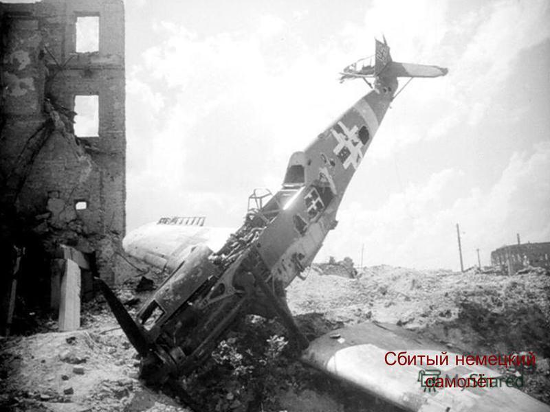 Сбитый немецкий самолёт