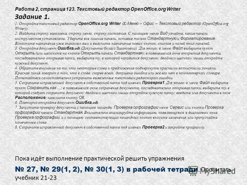 Работа 2, страница 123. Текстовый редактор OpenOffice.org Writer Задание 1. 1. Откройте текстовый редактор OpenOffice.org Writer (K- Меню – Офис – Текстовый редактор (OpenOffice.org Writer)). 2. Найдите строку заголовка, строку меню, строку состояния