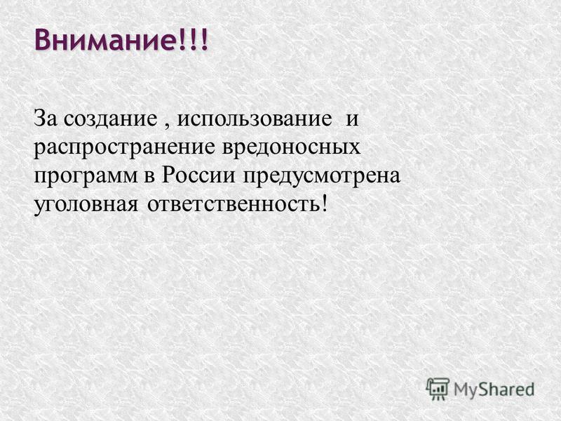 Внимание!!! За создание, использование и распространение вредоносных программ в России предусмотрена уголовная ответственность!