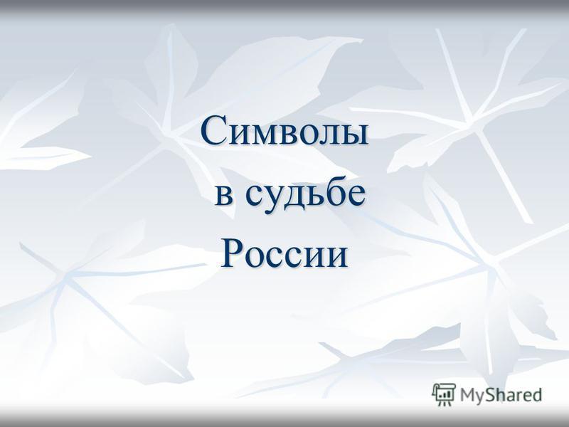 Символы в судьбе в судьбе России