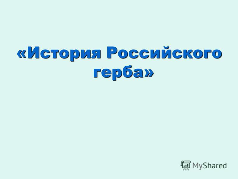 «История Российского герба»