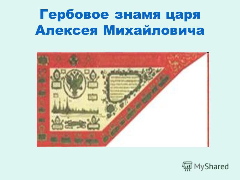 Гербовое знамя царя Алексея Михайловича