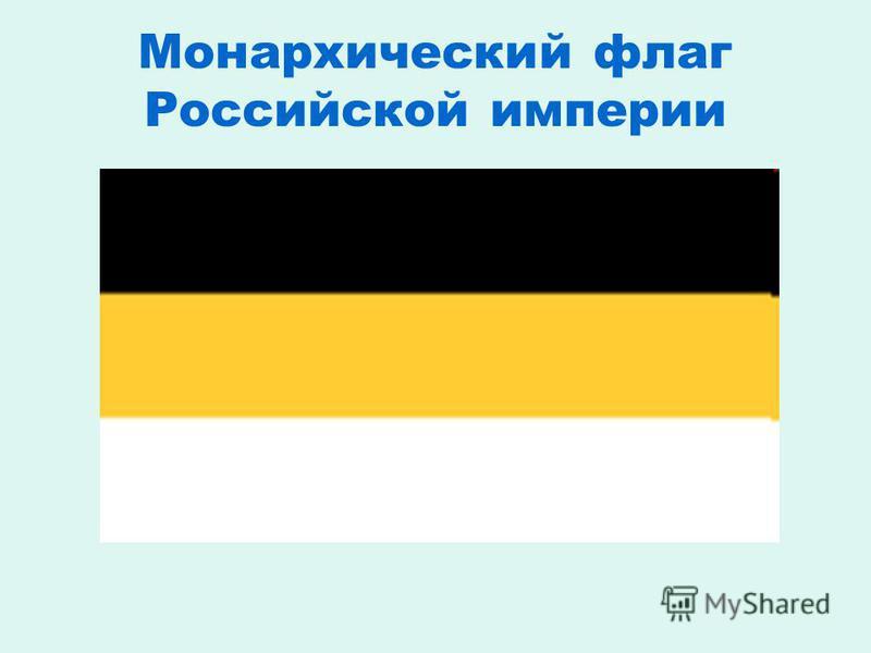 Монархический флаг Российской империи