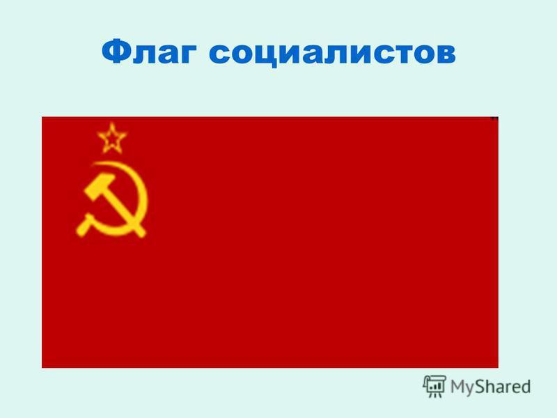 Флаг социалистов