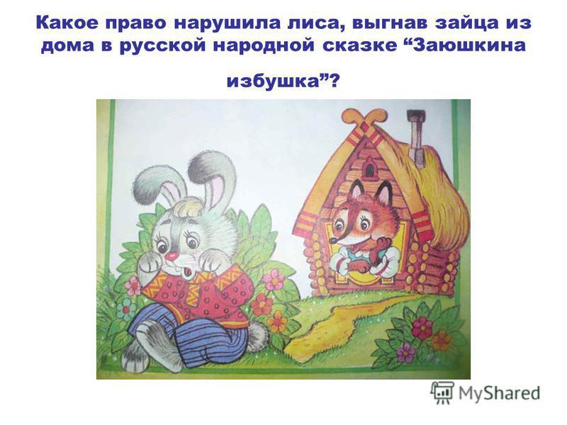 Какое право нарушила лиса, выгнав зайца из дома в русской народной сказке Заюшкина избушка?