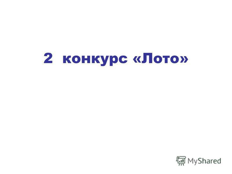 2 конкурс «Лото»