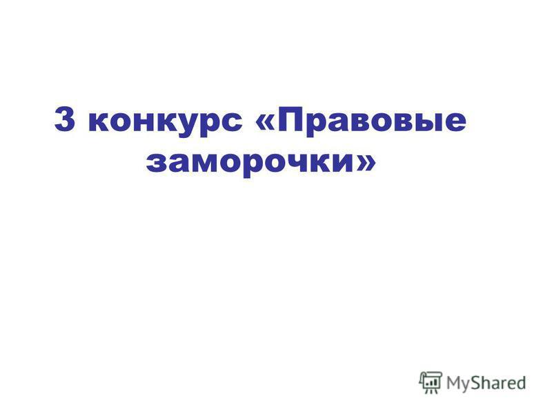3 конкурс «Правовые заморочки»