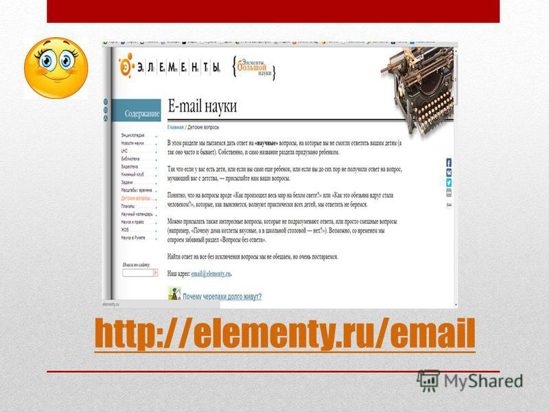 http://potomy.ru/ Проект Потому.ру - это единственная детская энциклопедия онлайн, которая содержит в себе огромное количество материала по детской тематике. Это тысячи ответов на детские вопросы для школьников и малышей. Ваш почемучка будет счастлив