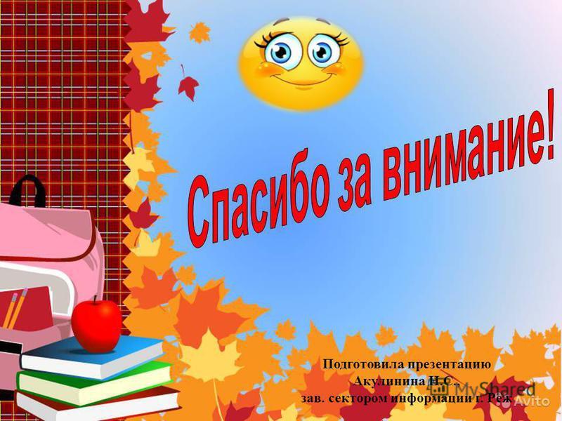 http://www.realschool.ru/about/ На страницах сайта вы найдёте информацию не только по школьной тематике, включена также полезная информация о здоровье, спорте, науке, культуре и добавлены развлекательные ресурсы.