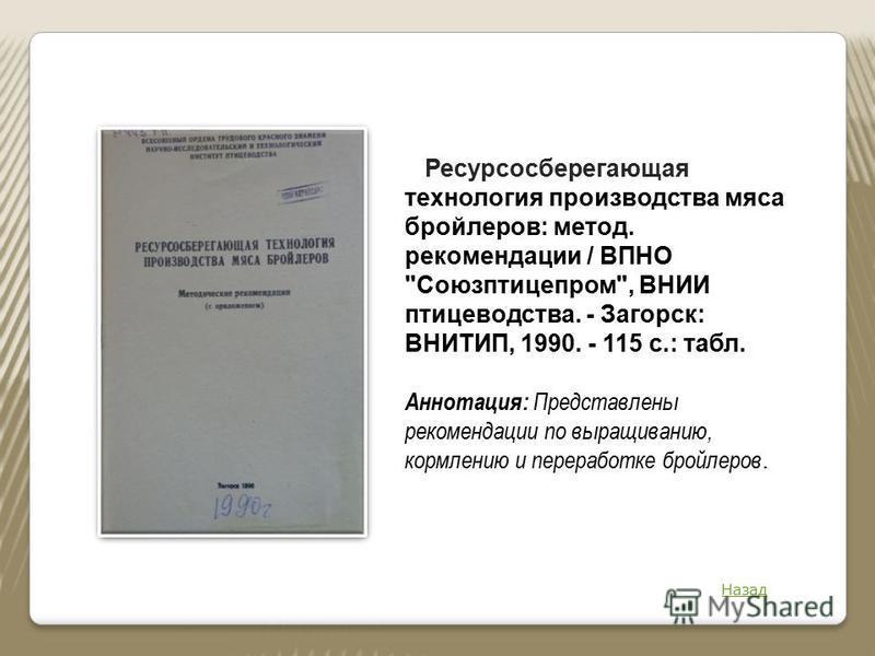 Ресурсосберегающая технология производства мяса бройлеров: метод. рекомендации / ВПНО