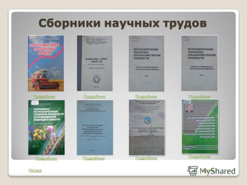 Сборники научных трудов Подробнее Далее Назад